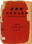 """Christmas Carols"" compiled by Alice Margaret Huggins, 1937"