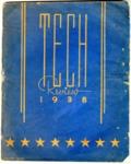 Memphis Technical High School, Review, 1938